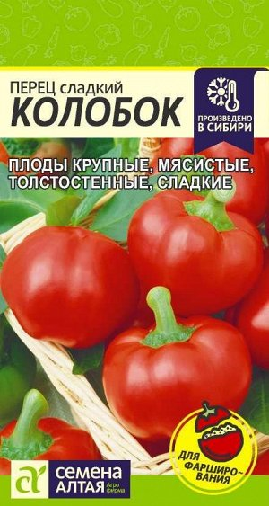 Перец Колобок/Сем Алт/цп 0,2 гр
