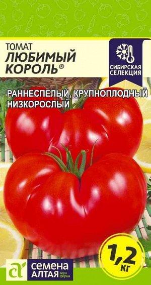 Томат Любимый Король/Сем Алт/цп 0,05 гр. Наша Селекция!