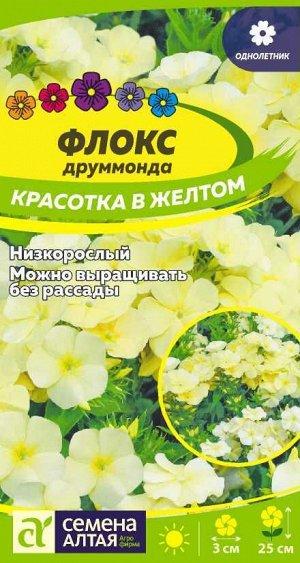 Флокс Красотка в желтом Друммонда/Сем Алт/цп 0,1 гр.