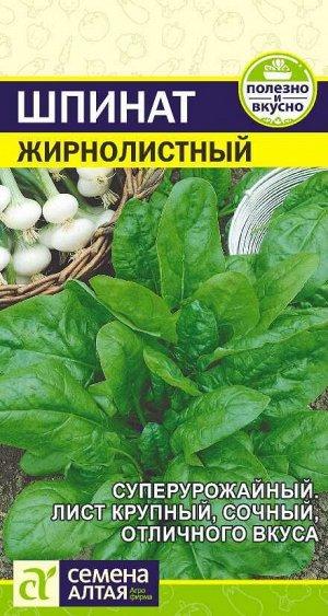 Зелень Шпинат Жирнолистный/Сем Алт/цп 1 гр.