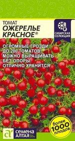 Томат Ожерелье Красное/Сем Алт/цп 0,05 гр. Наша Селекция!