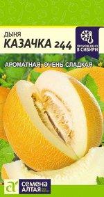 Дыня Казачка 244/Сем Алт/цп 1 гр.