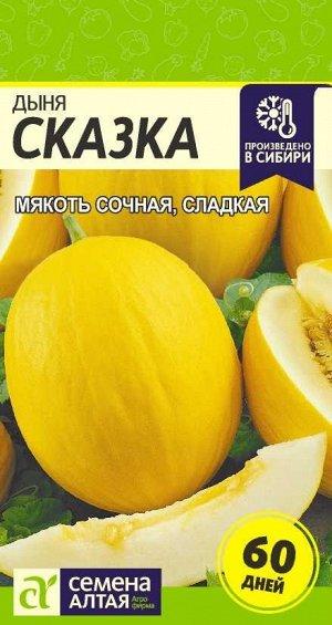 Дыня Сказка/Сем Алт/цп 1 гр.