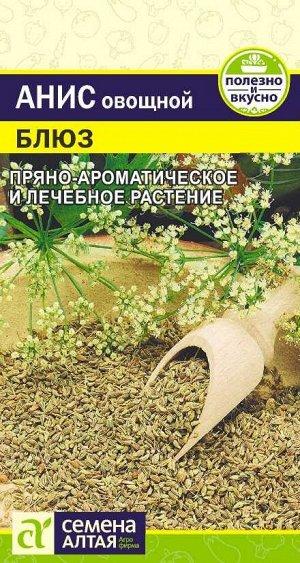 Зелень Анис/Сем Алт/цп 0,5 гр.