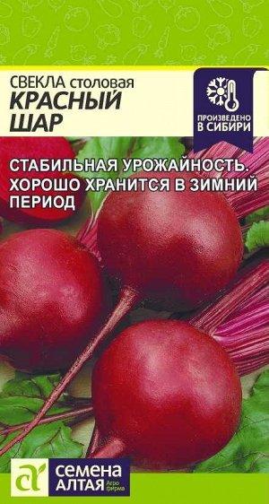 Свекла Красный Шар/Сем Алт/цп 2 гр.