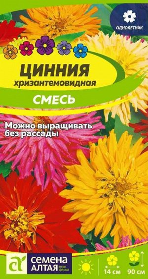 Цинния Хризантемовидная смесь/Сем Алт/цп 0,3 гр.