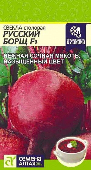 Свекла Русский Борщ F1/Сем Алт/цп 1 гр.