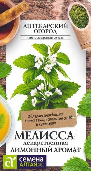 Зелень Мелисса Лимонный Аромат/Сем Алт/цп 0,1 гр.