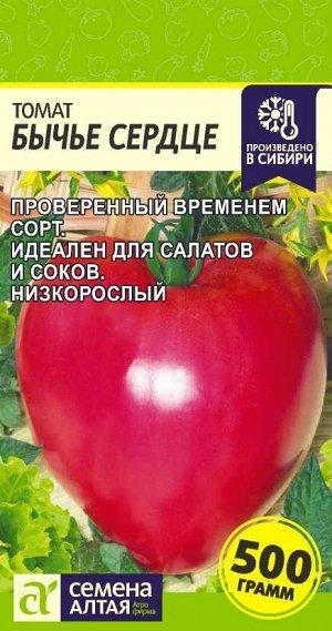 Томат Бычье Сердце/Сем Алт/цп 0,1 гр.