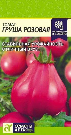Томат Груша Розовая/Сем Алт/цп 0,1 гр.