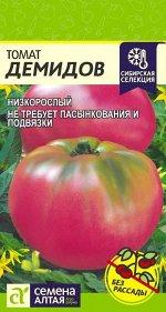 Томат Демидов/Сем Алт/цп 0,05 гр. Сибирская Селекция!