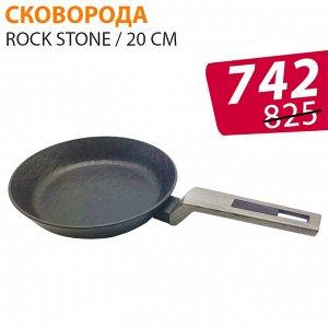 Сковорода с антипригарным покрытием Rock Stone / 20 см