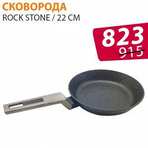 Сковорода с антипригарным покрытием Rock Stone / 22 см