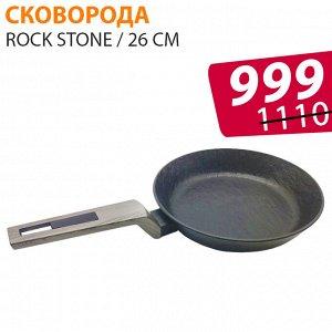 Сковорода с антипригарным покрытием Rock Stone / 26 см