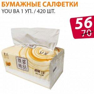 Бумажные салфетки четырехслойные You Ba 1 уп. / 420 шт.