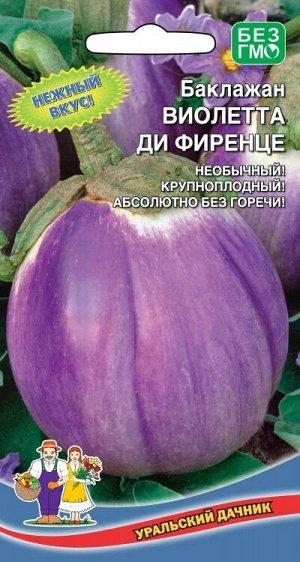 Баклажан Виолетта ди Фиренце (УД) Суперурожайный сорт Итальянской селекции.Плоды округло-овальной формы,выровненные,ярко-фиолетового цвета,массой 600-800г.Мякоть белоснежная,очень нежная,без горечи,с