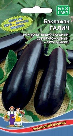 Баклажан Галич (Марс) (Среднеспелый,суперурожайный,жаростойкий,цилиндрический,исключительно вкусный)