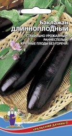 Баклажан Длиноплодный (УД) (Небывало урожайный,цилиндрический,устойчив к заболеваниям и вредителям)