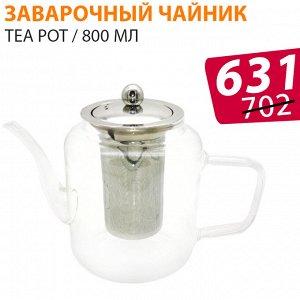 Заварочный чайник TEA POT / 800 мл