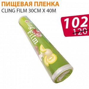 Пищевая пленка Cling Film 30см x 40м