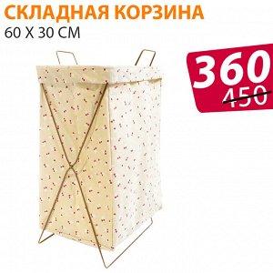 Cкладная корзина 60 x 30 см