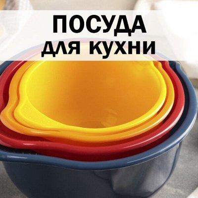 ХЛОПОТУН: российские хозы - русский пластик! — Посуда для кухни — Посуда