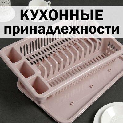 ХЛОПОТУН: для био- и торфяных туалетов! — Кухонные принадлежности — Аксессуары для кухни