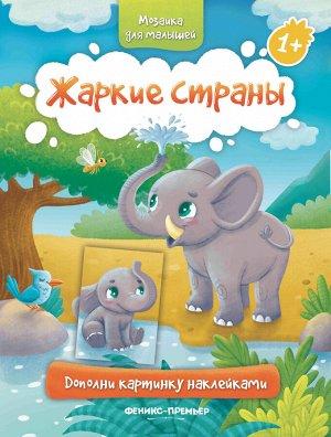 Жаркие страны 1+: книжка с наклейками