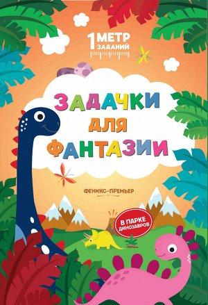 Задачки для фантазии:в парке динозавров:книжка-гар