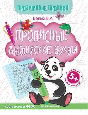 Прописные английские буквы 5+:книга-тренажер дп