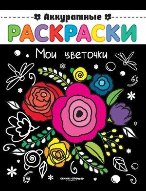 Мои цветочки: книжка-раскраска