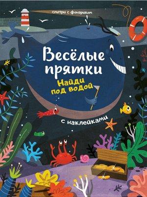 Найди под водой: книжка с наклейками