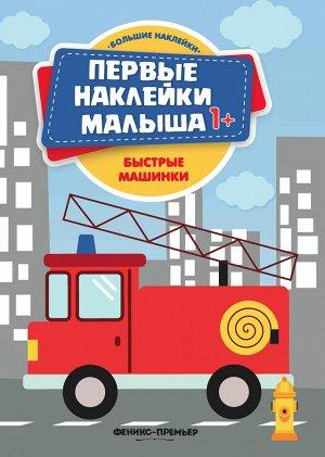 Быстрые машинки: книжка с наклейками