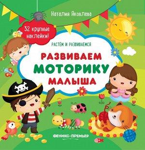 Развиваем моторику малыша:книжка с наклейками