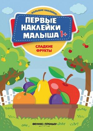 Сладкие фрукты: книжка с наклейками
