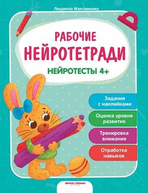 Нейротесты 4+: книжка с наклейками