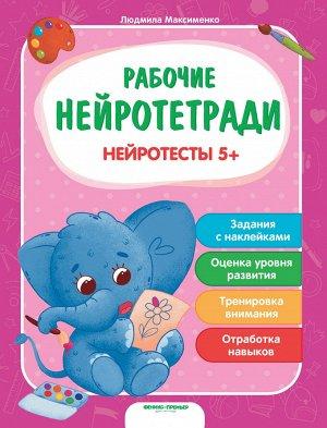 Нейротесты 5+: книжка с наклейками