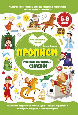 Русские народные сказки. 5-6 лет