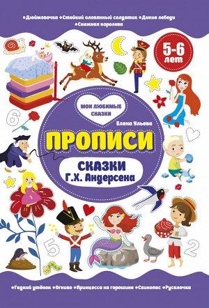 Сказки Г.Х.Андерсена. 5-6 лет