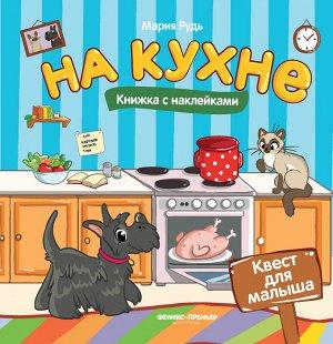 На кухне: книжка с наклей.