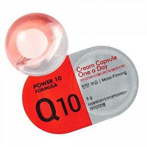 It's skin Power 10 Formula Q10 Cream Capsule One-a-Day Крем-эссенция для лица 1шт*3гр