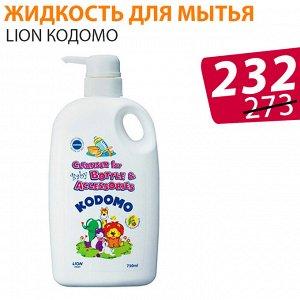 """💎LION """"Кодомо"""" Жидкость для мытья бутылок и сосок (0+) 750мл /Таиланд"""