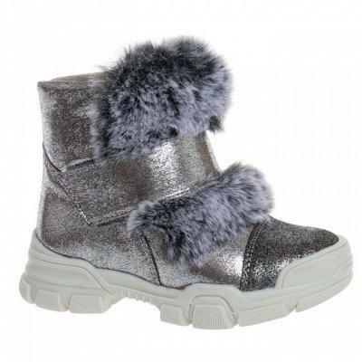 обувь Сказка. Всё в наличии ! Новинки от 20.04 — Зимняя обувь для мальчиков и девочек. — Ботинки