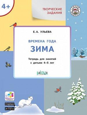 Ульева Е.А. Творческие занятия. Времена года: Зима 4+  ФГОС (Вако)