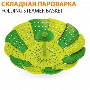Складная пароварка Folding Steamer Basket
