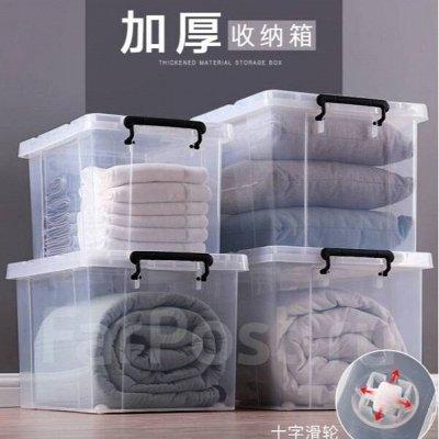 🚚Все для уюта в Вашем доме!Товары для туризма и другое! 🚚 — Ящики для хранения — Системы хранения
