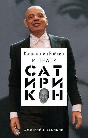 Трубочкин Д.В. Константин Райкин и Театр «Сатирикон»