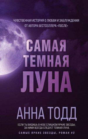 Тодд А. Самая темная луна (#2)