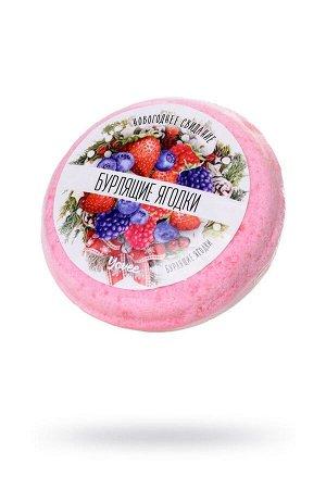 Бомбочка для ванны «Бурлящие ягодки» с ароматом сладких ягод, 70 г