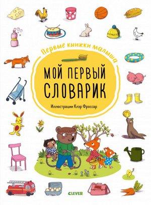 Первые книжки малыша. Мой первый словарик
